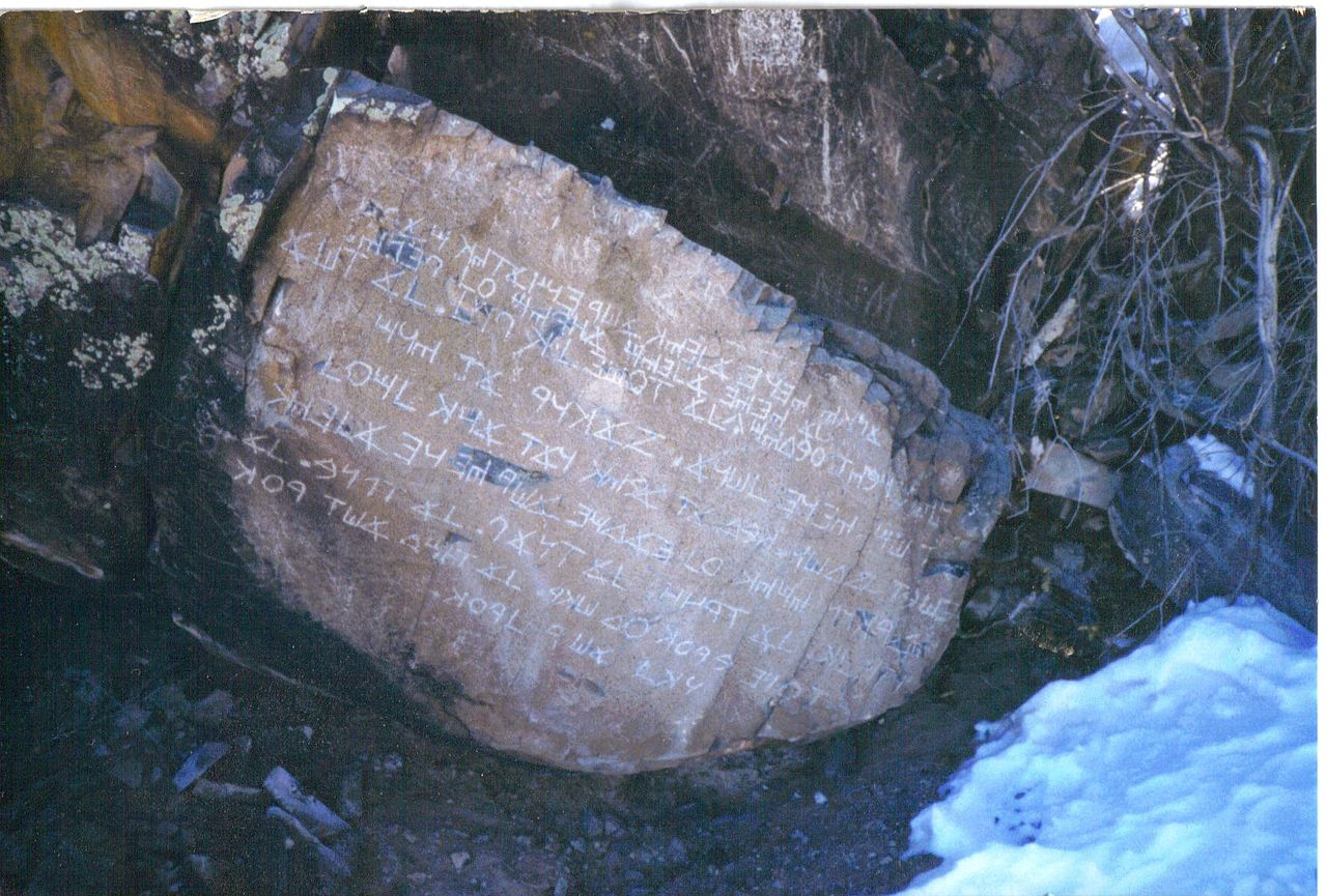 Los Lunas Decalogue Stone